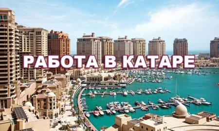 Работа в Катаре – выбор для украинцев