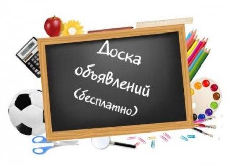 Scoutberlin - доска объявлений на русском языке в Германии