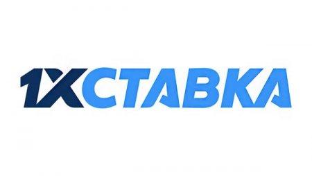Букмекерская контора 1XСТАВКА